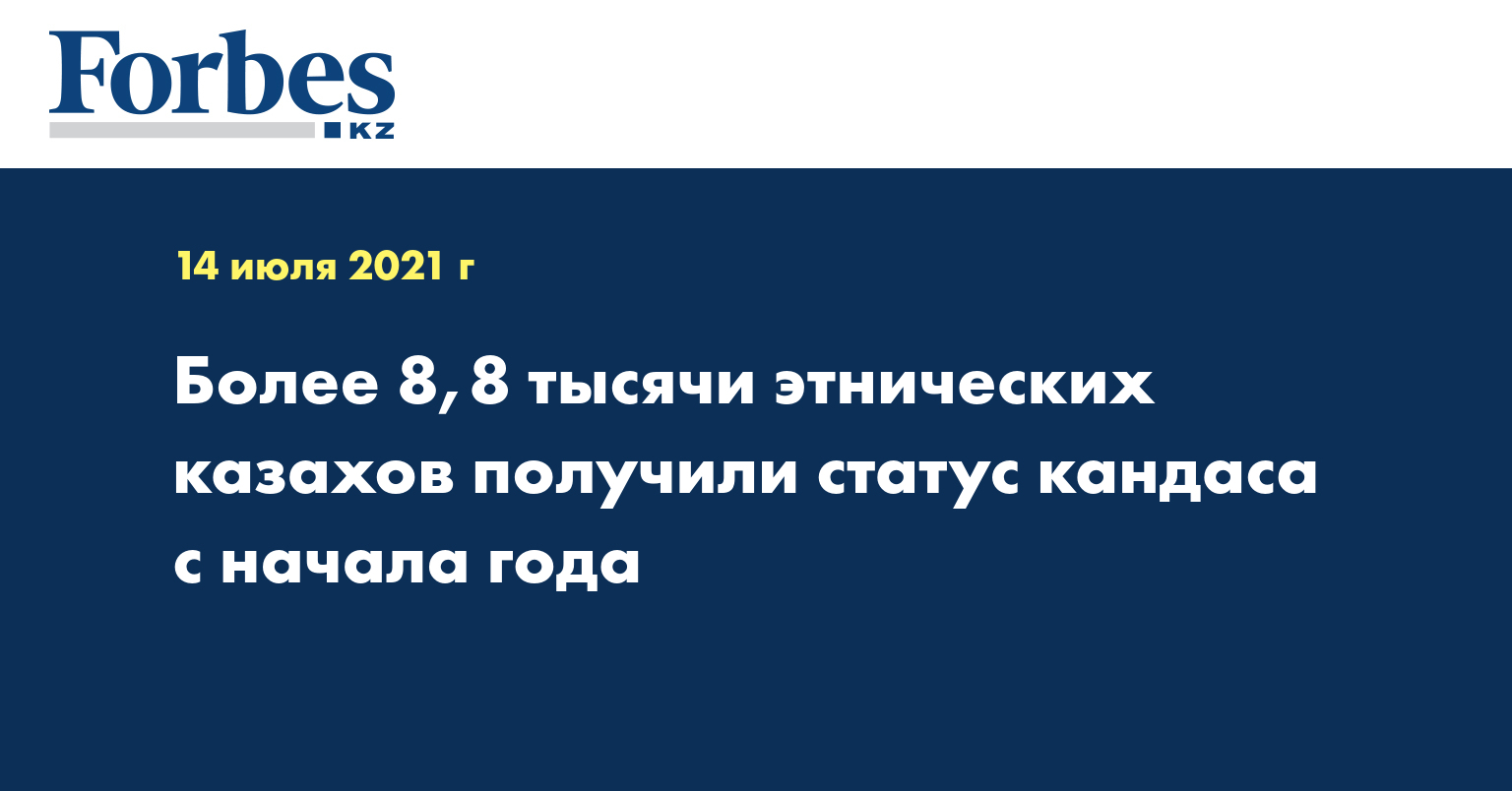 Более 8,8 тысяч этнических казахов получили статус кандаса с начала года