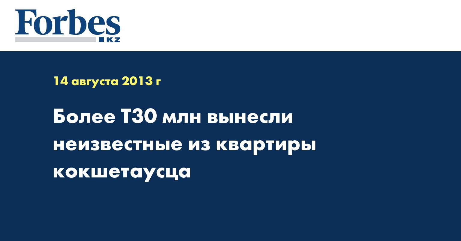 Более Т30 млн вынесли неизвестные из квартиры кокшетаусца