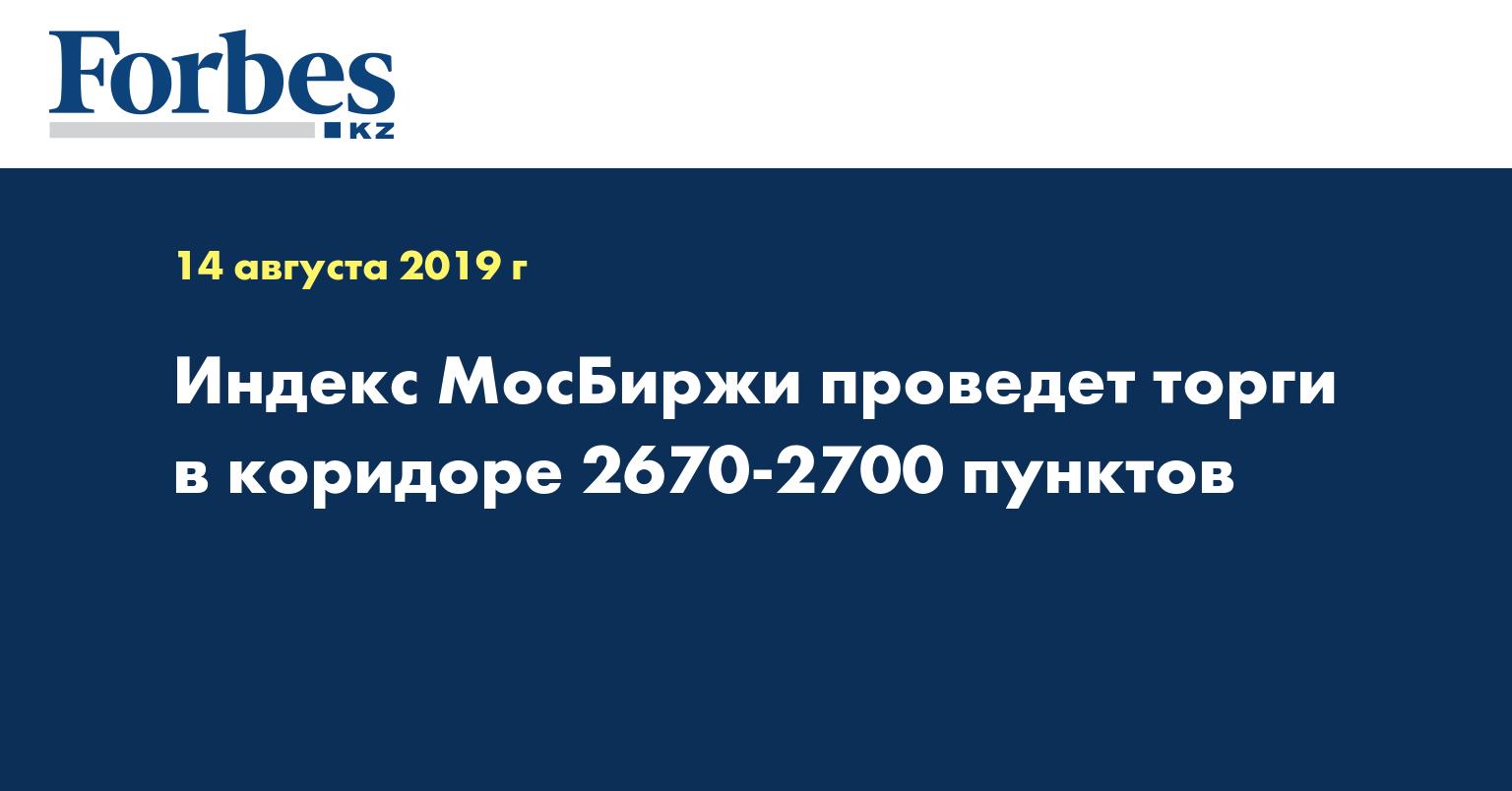 Индекс МосБиржи проведет торги в коридоре 2670-2700 пунктов