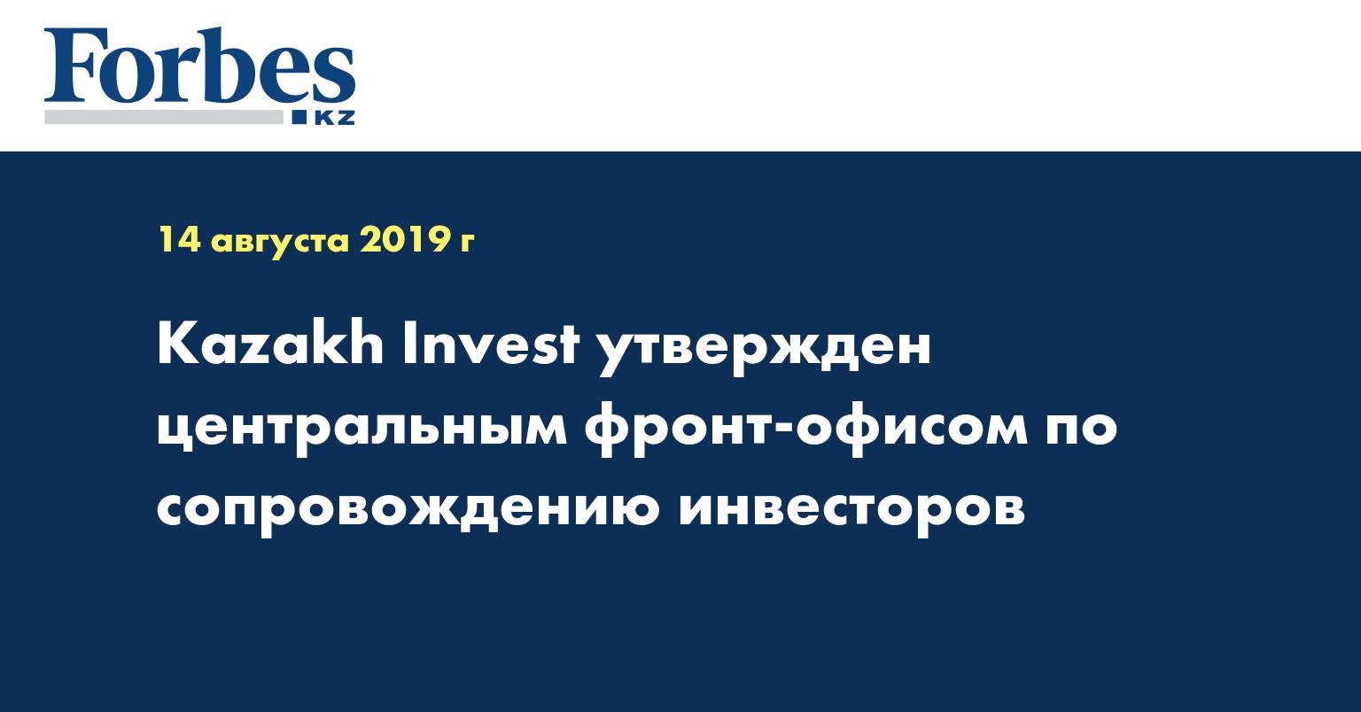 Kazakh Invest утвержден центральным фронт-офисом по сопровождению инвесторов