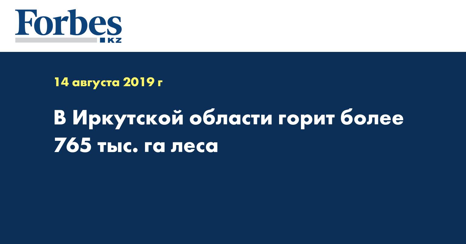 В Иркутской области горит более 765 тыс. га леса