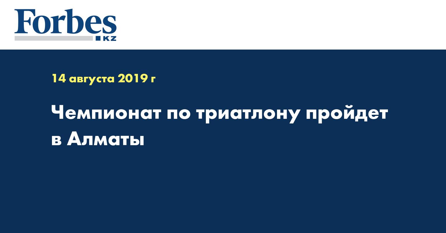 Чемпионат по триатлону пройдет в Алматы