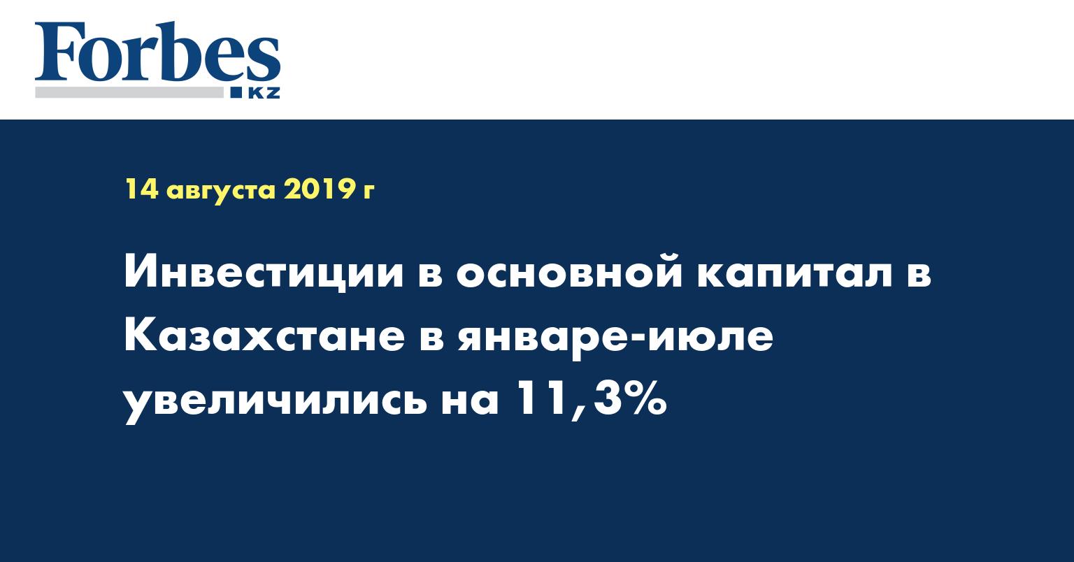 Инвестиции в основной капитал в Казахстане в январе-июле увеличились на 11,3%