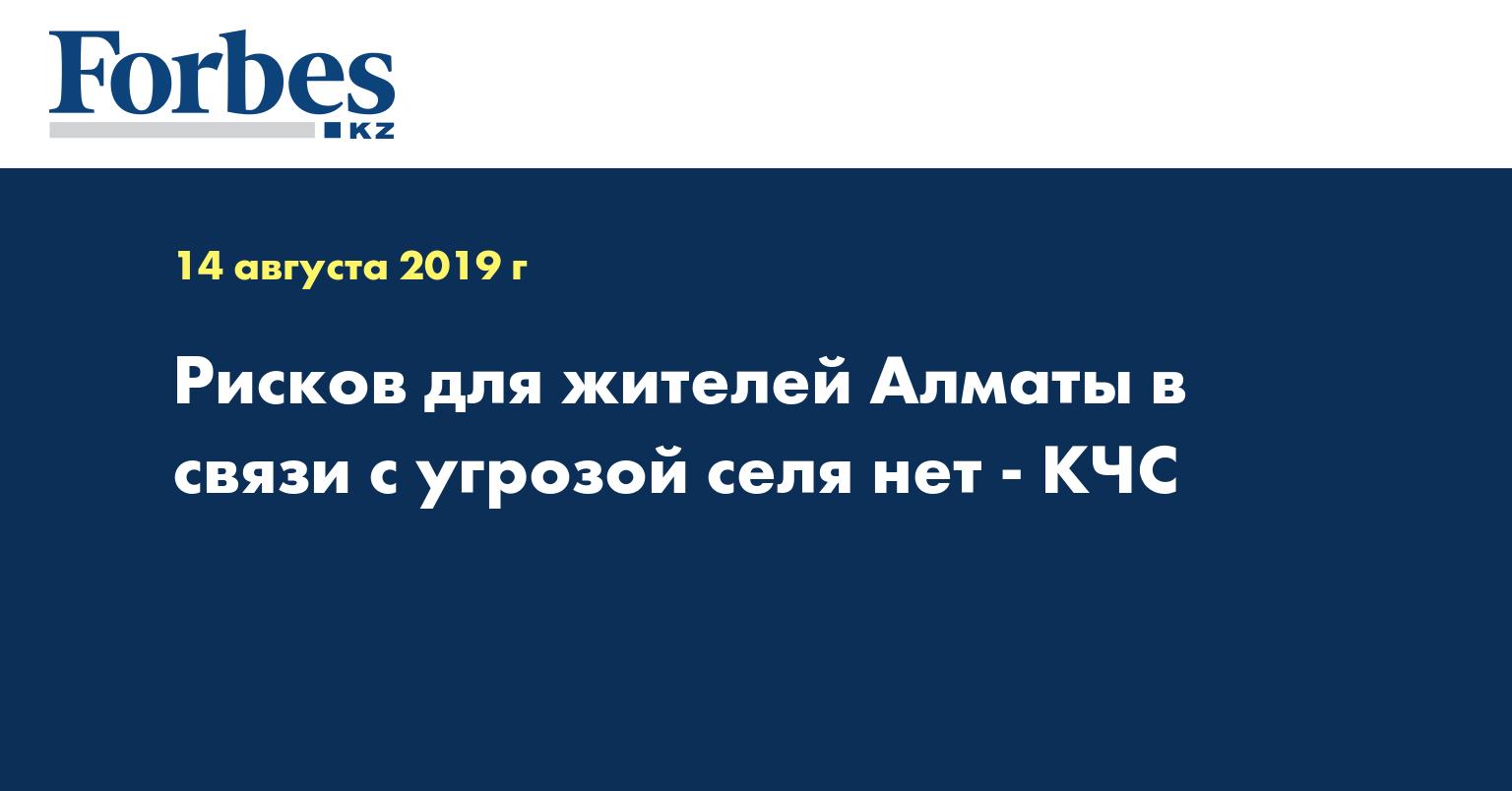 Рисков для жителей Алматы в связи с угрозой селя нет - КЧС