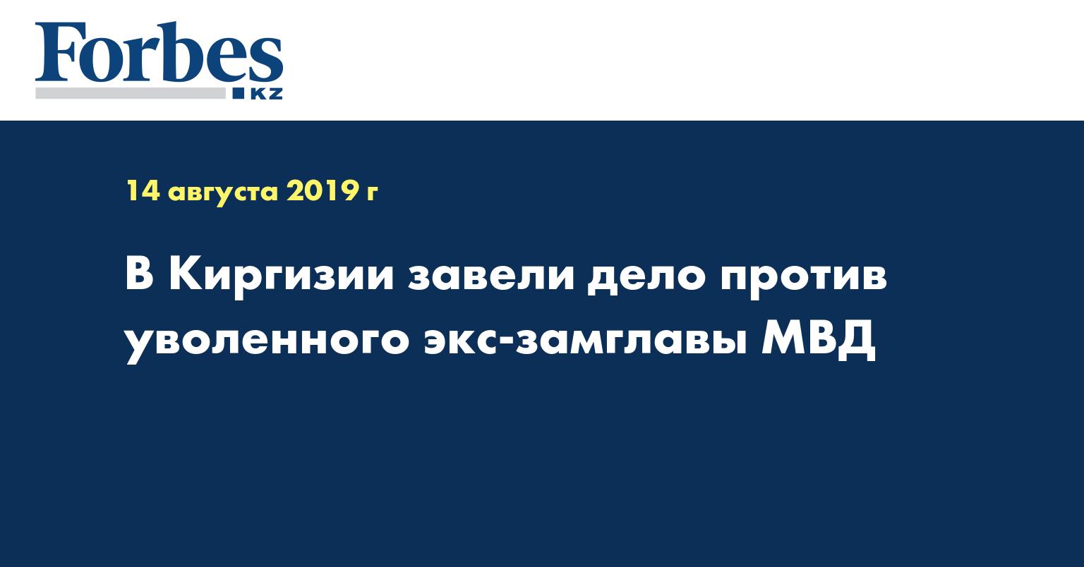 В Киргизии завели дело против уволенного экс-замглавы МВД