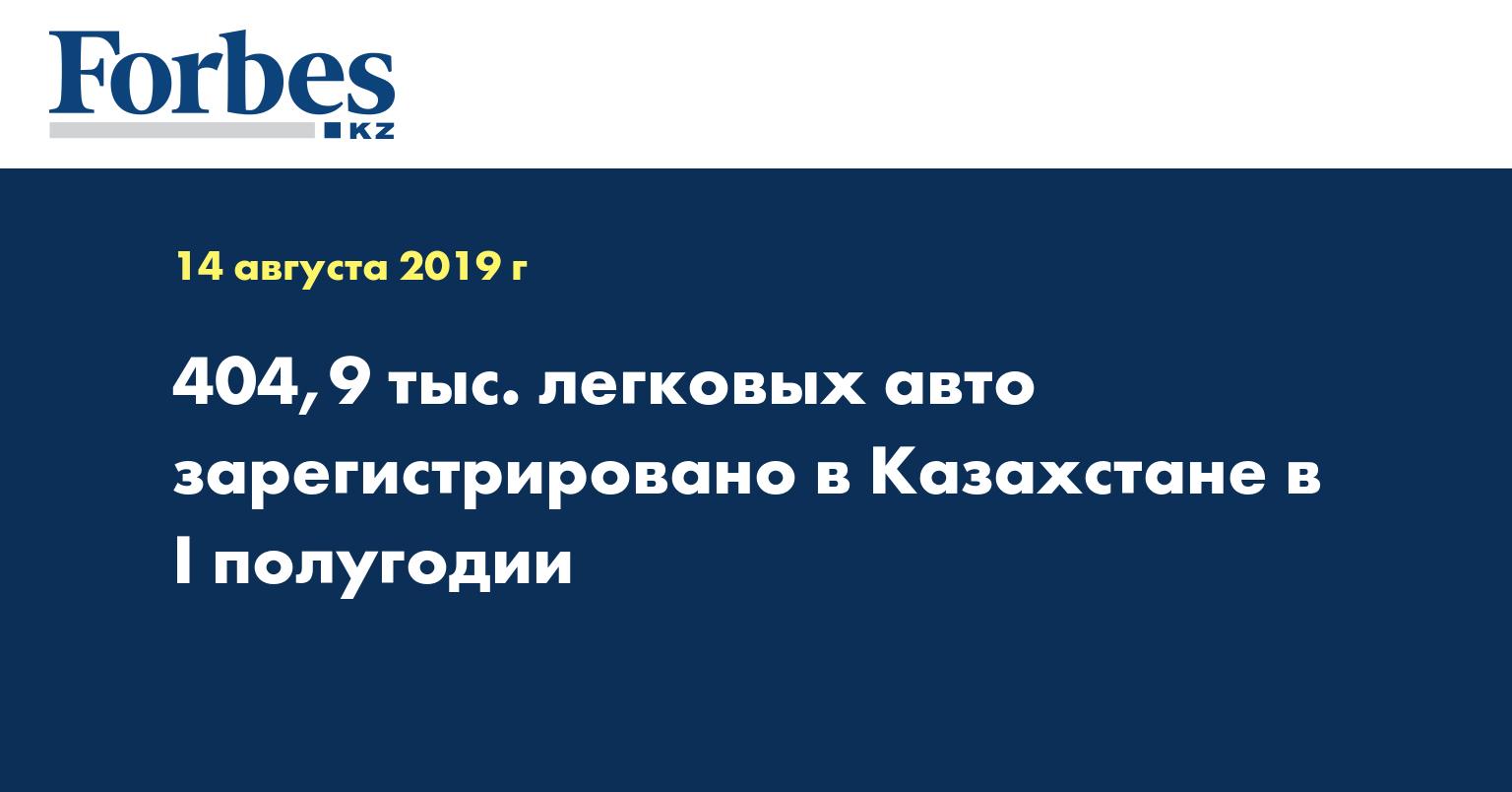 404,9 тыс. легковых авто зарегистрировано в Казахстане в I полугодии