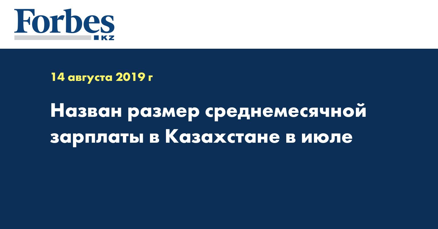 Назван размер среднемесячной зарплаты в Казахстане в июле