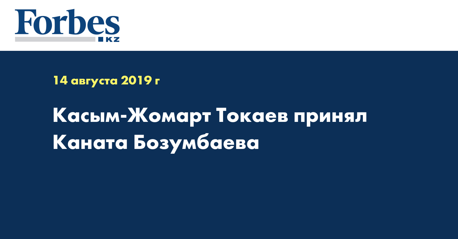 Касым-Жомарт Токаев принял Каната Бозумбаева