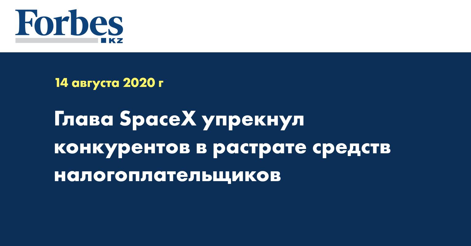 Глава SpaceX упрекнул конкурентов в растрате средств налогоплательщиков
