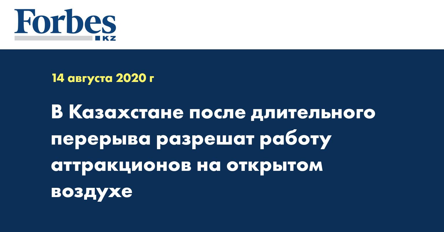 В Казахстане после длительного перерыва разрешат работу аттракционов на открытом воздухе