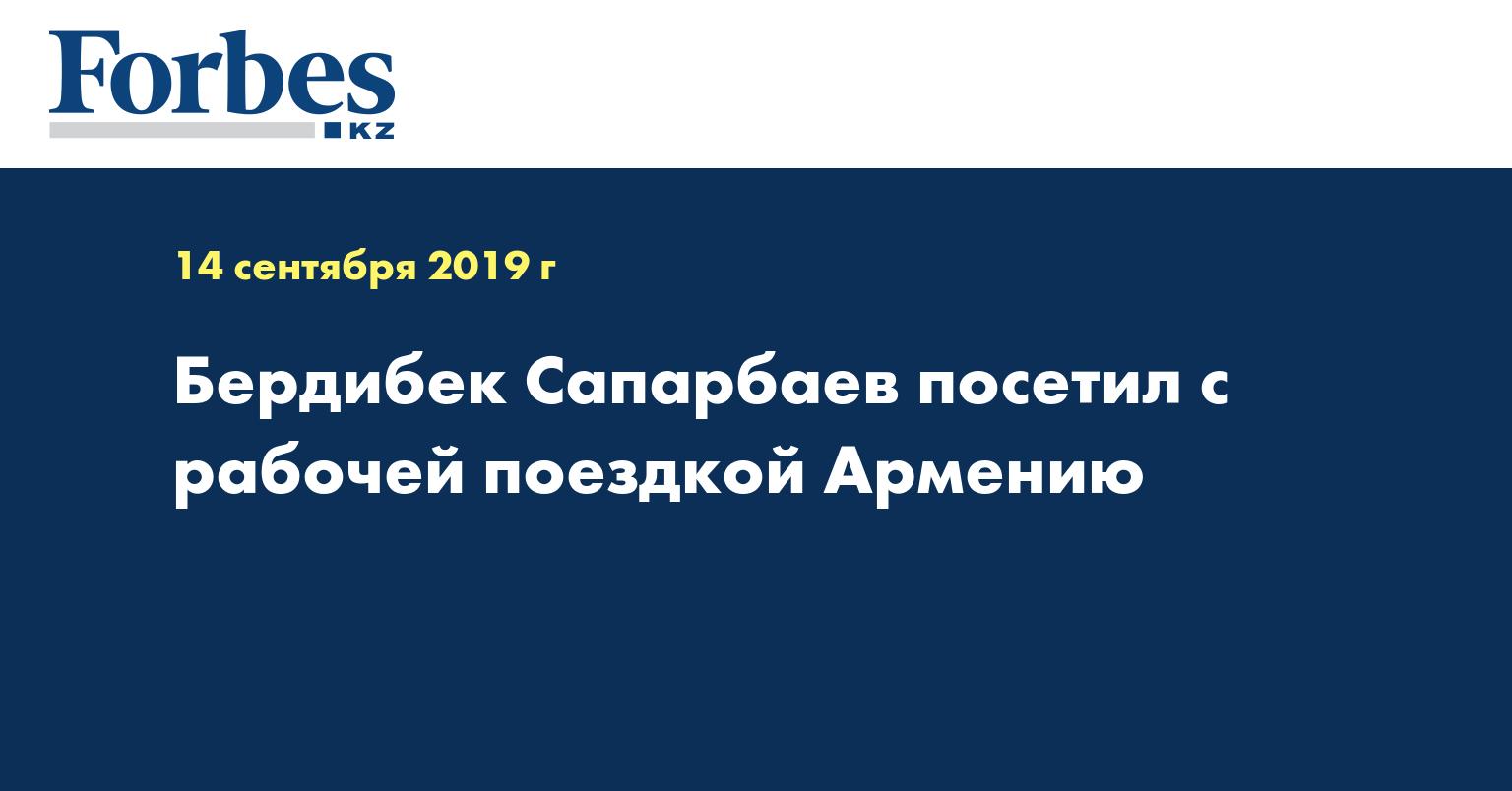 Бердибек Сапарбаев посетил с рабочей поездкой Армению