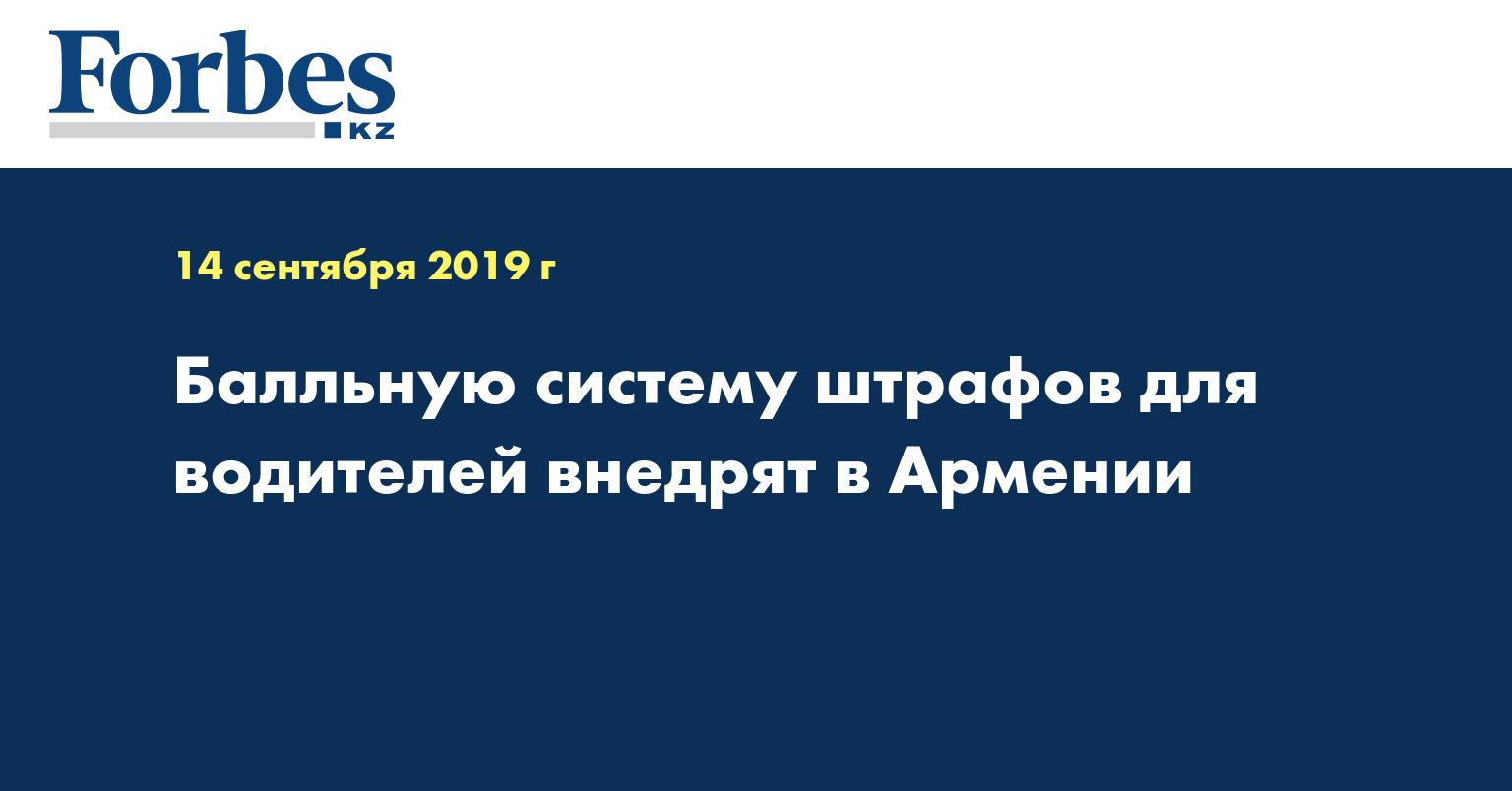 Балльную систему штрафов для водителей внедрят в Армении