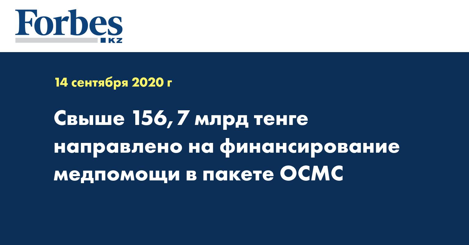 Свыше 156,7 млрд тенге направлено на финансирование медпомощи в пакете ОСМС