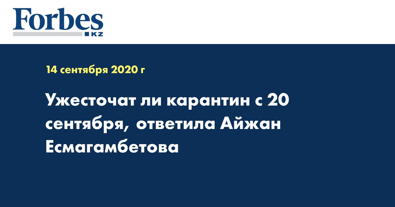 Ужесточат ли карантин с 20 сентября, ответила Айжан Есмагамбетова