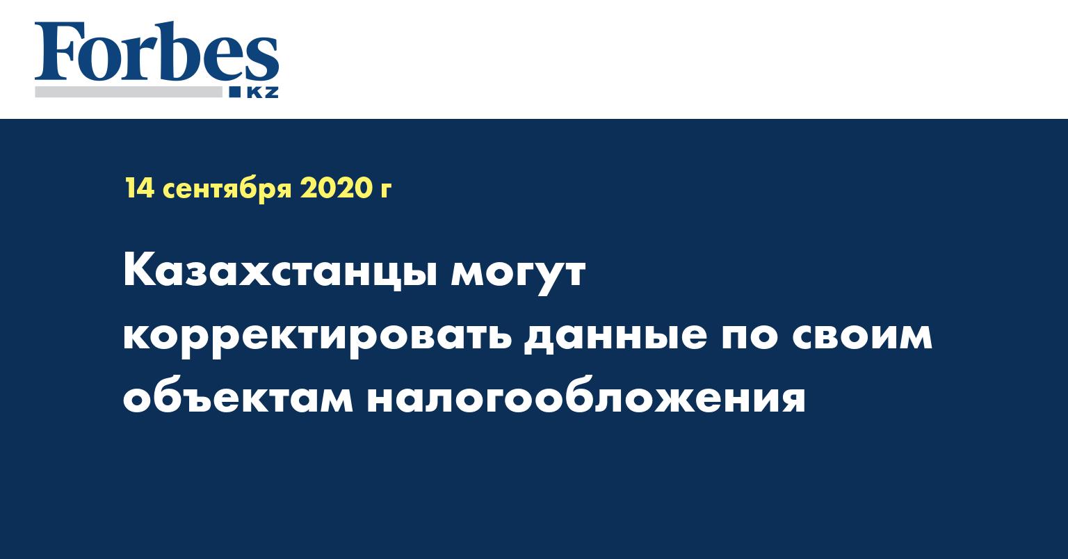Казахстанцы могут корректировать данные по своим объектам налогообложения