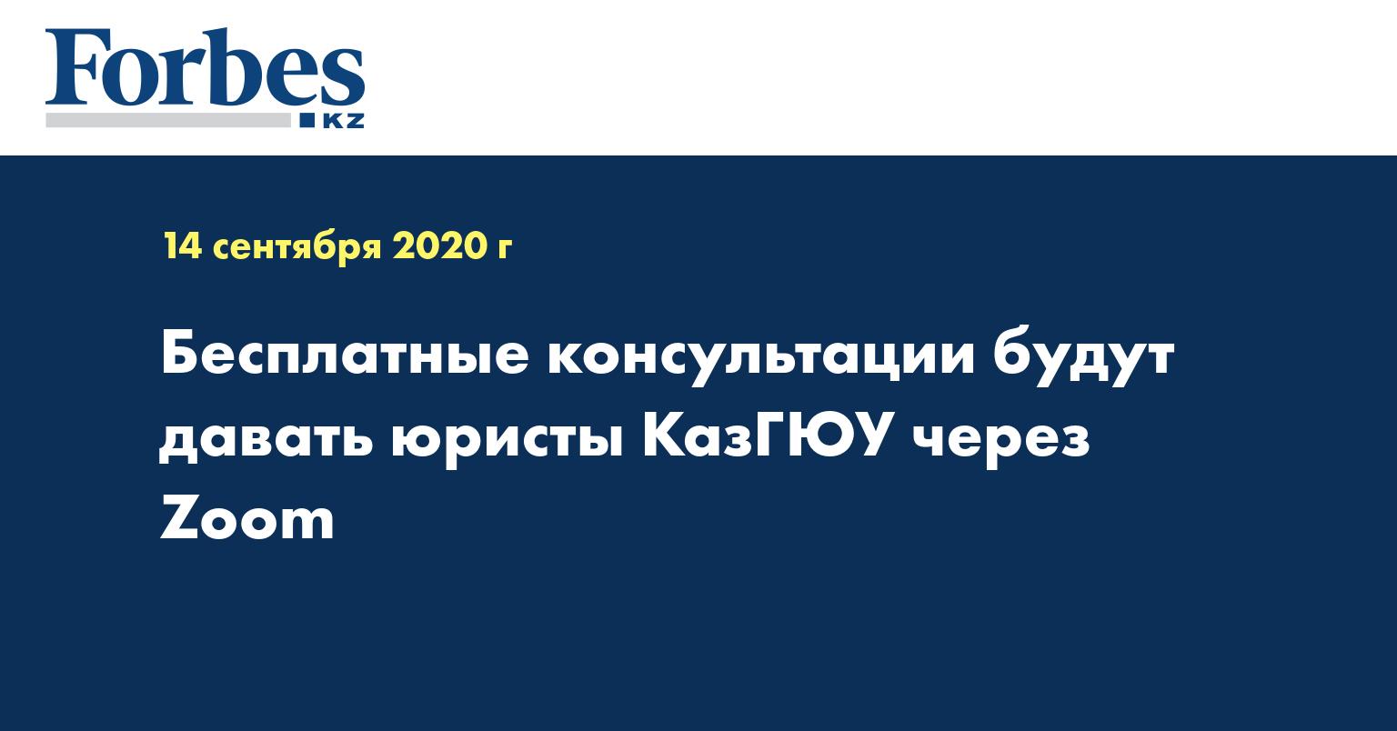 Бесплатные консультации будут давать юристы  КАЗГЮУ через ZOOM