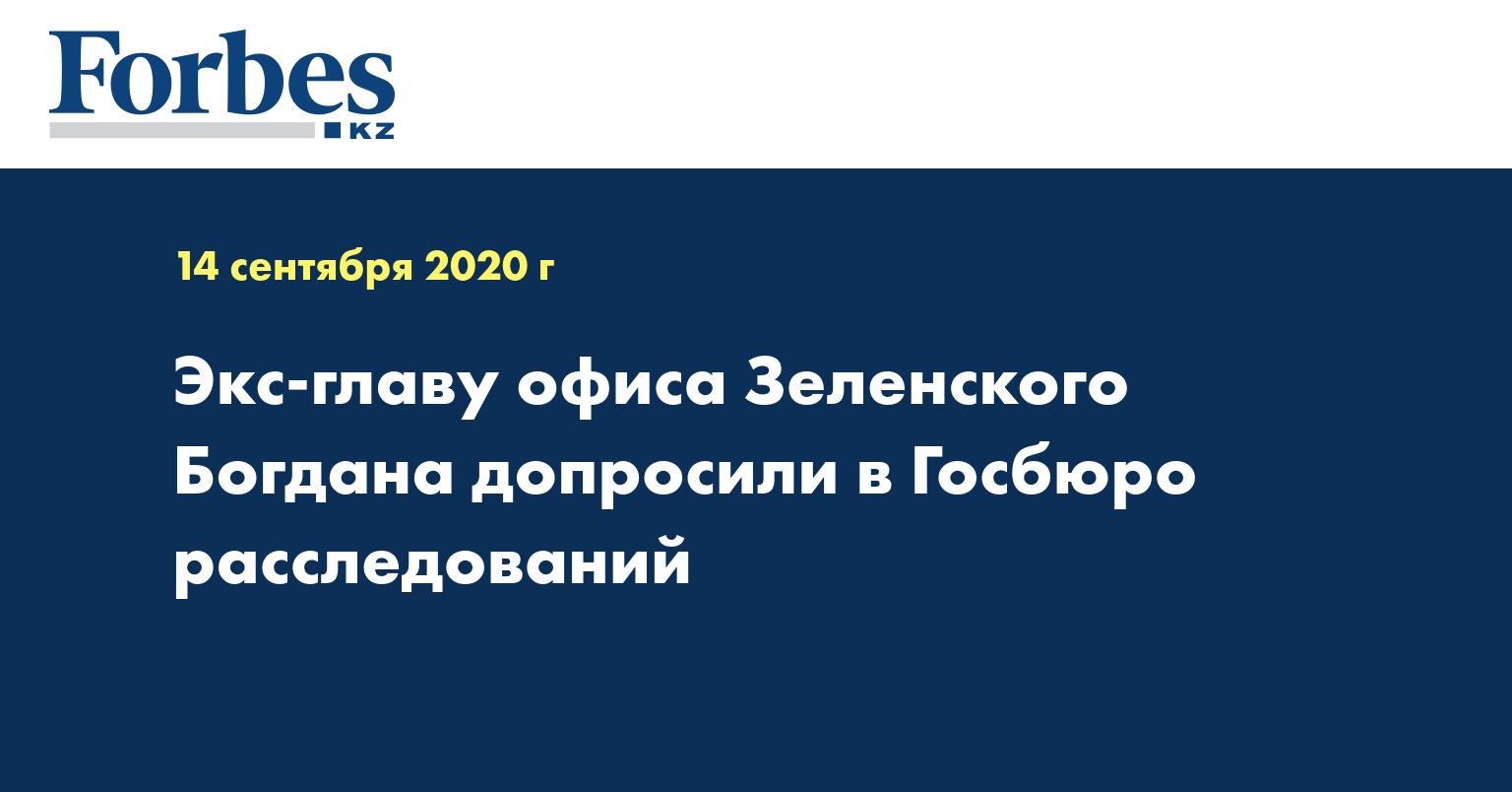 Экс-главу офиса Зеленского Богдана допросили в Госбюро расследований
