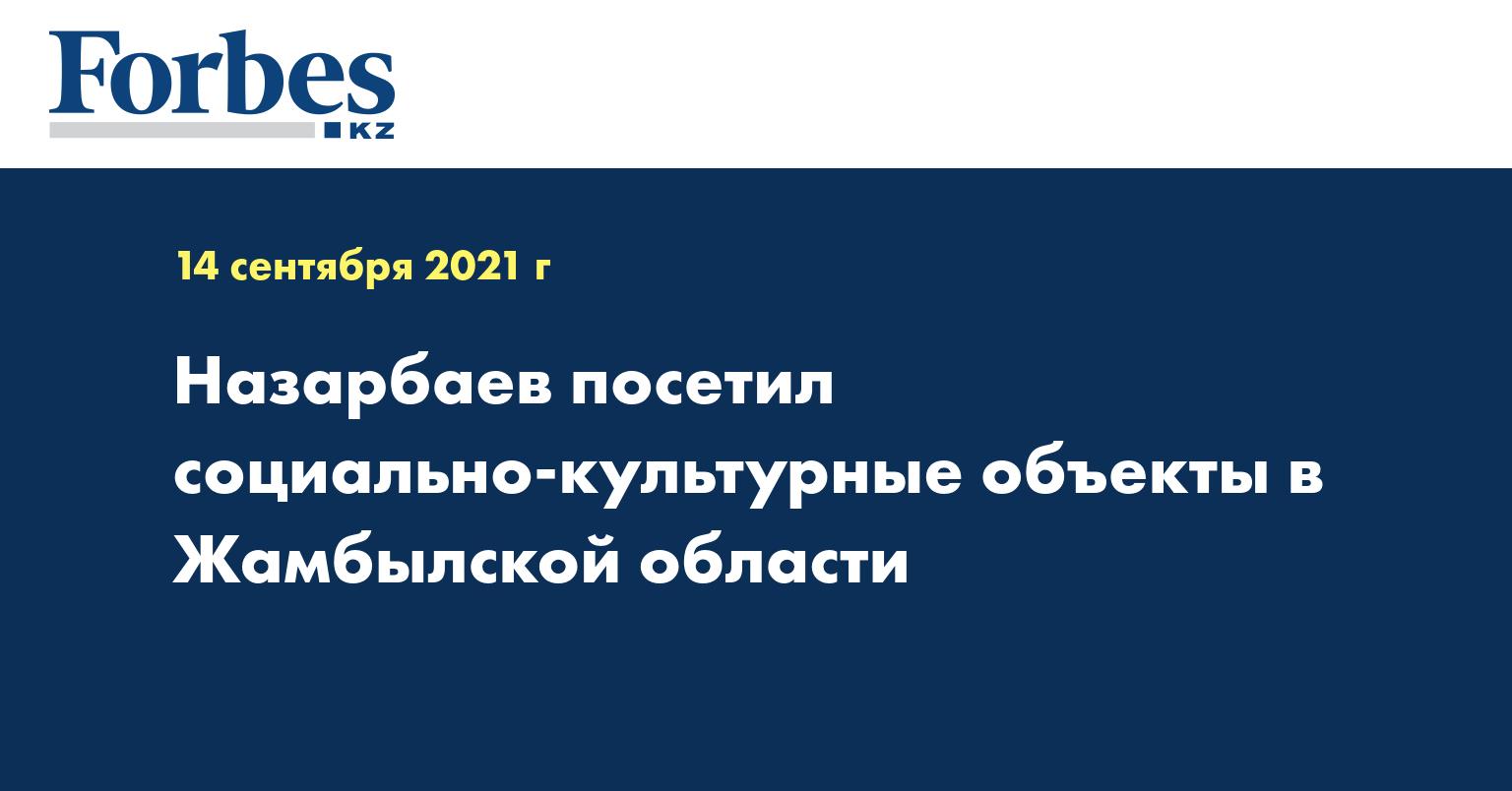 Назарбаев посетил социально-культурные объекты в Жамбылской области