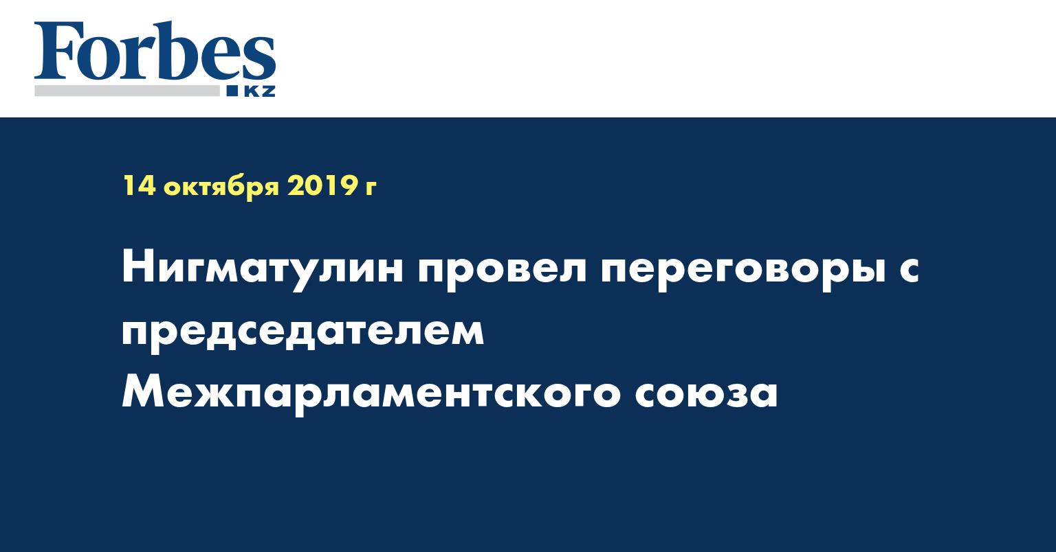 Нигматулин провел переговоры с председателем Межпарламентского союза