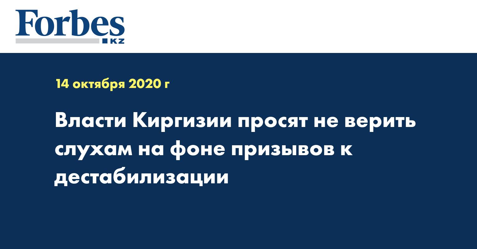 Власти Кыргызстана просят не верить слухам на фоне призывов к дестабилизации