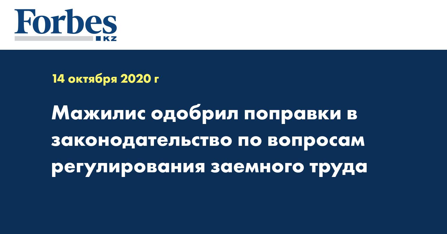 Мажилис одобрил поправки в законодательство по вопросам регулирования заемного труда