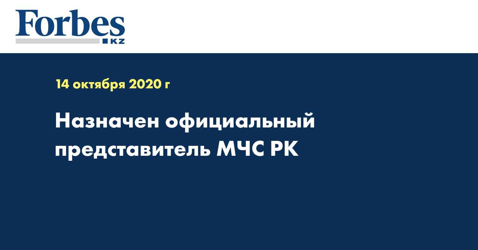 Назначен официальный представитель МЧС РК