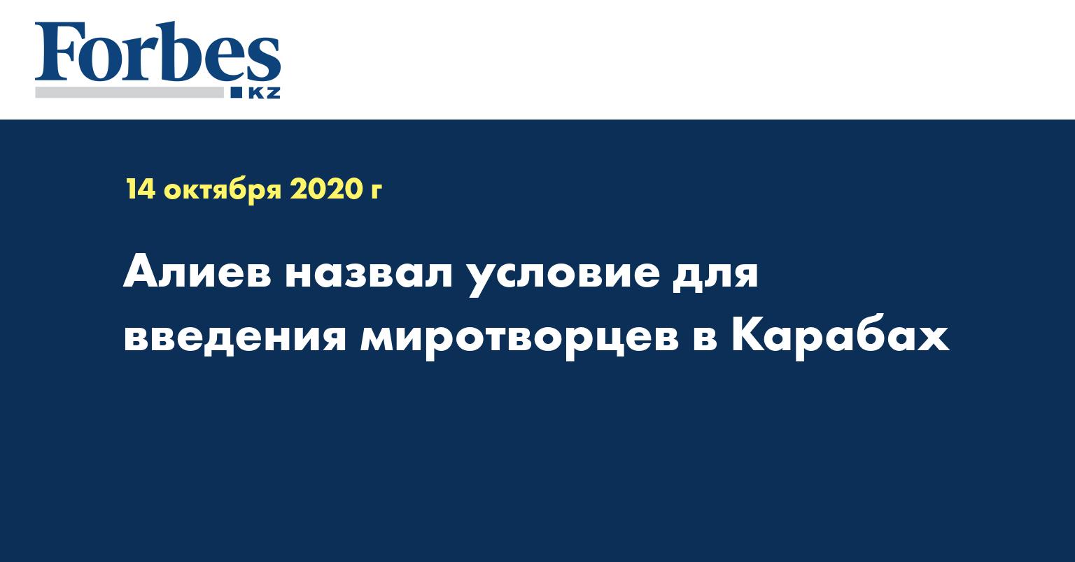 Алиев назвал условие для введения миротворцев в Карабах