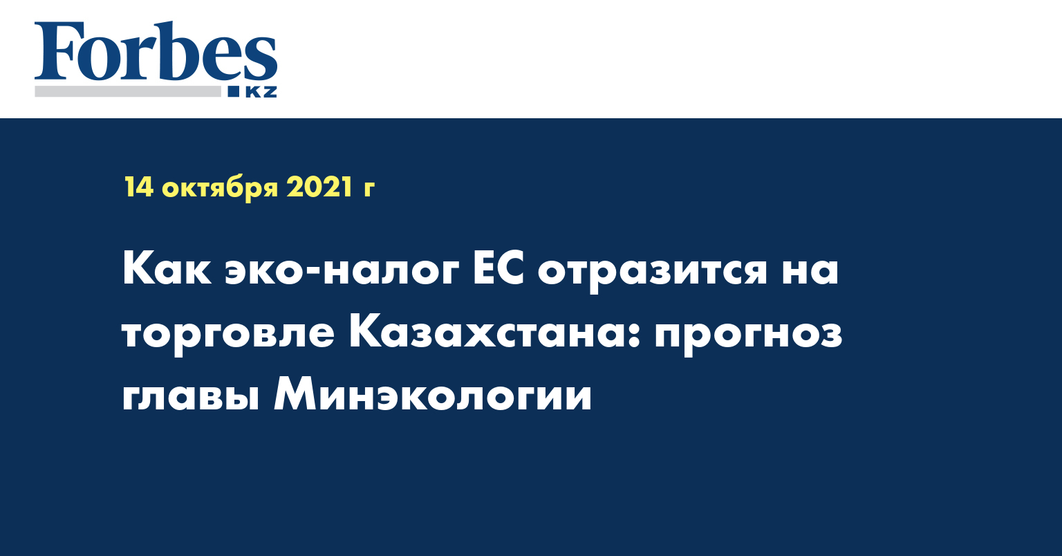 Как эко-налог ЕС отразится на торговле Казахстана: прогноз главы Минэкологии