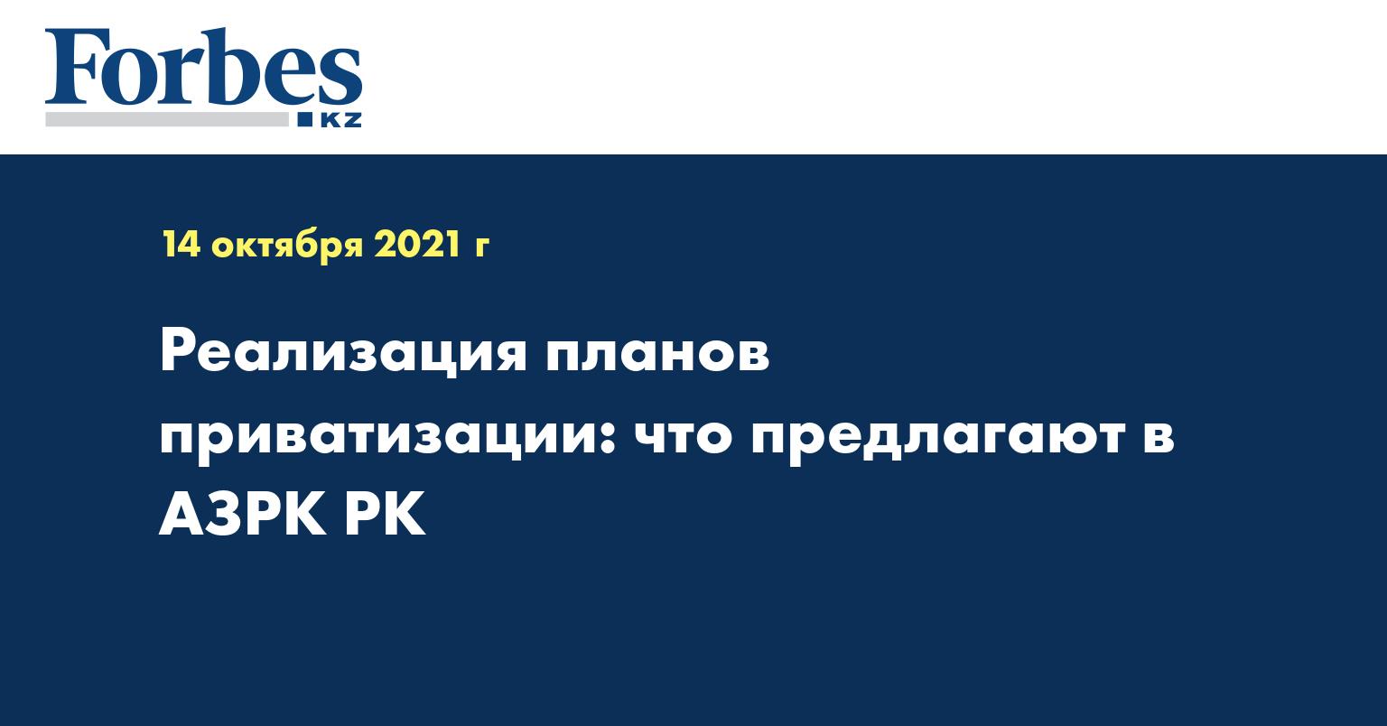 Реализация планов приватизации: что предлагают в АЗРК РК