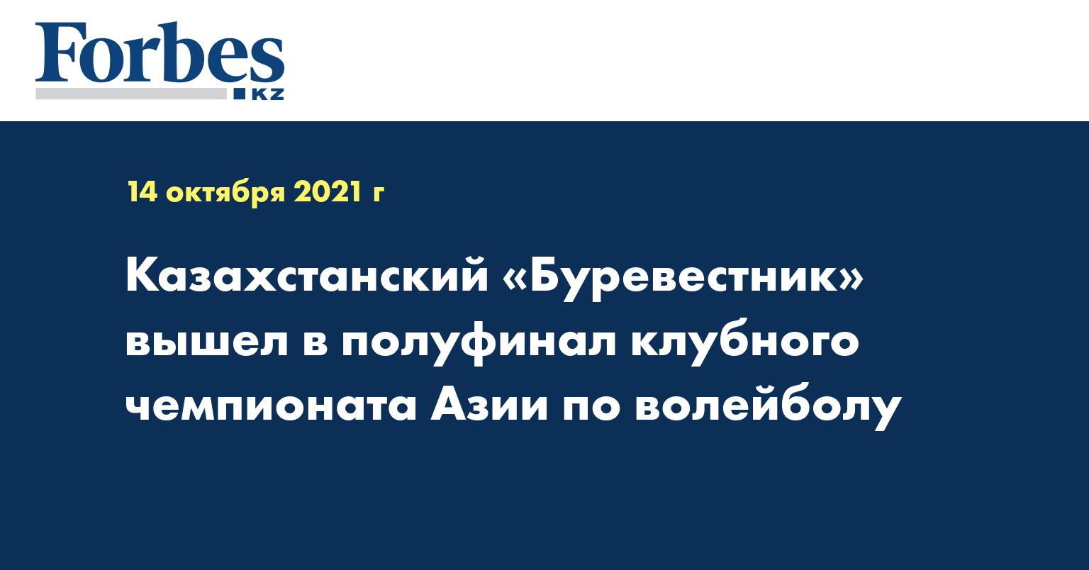 Казахстанский «Буревестник» вышел в полуфинал клубного чемпионата Азии по волейболу