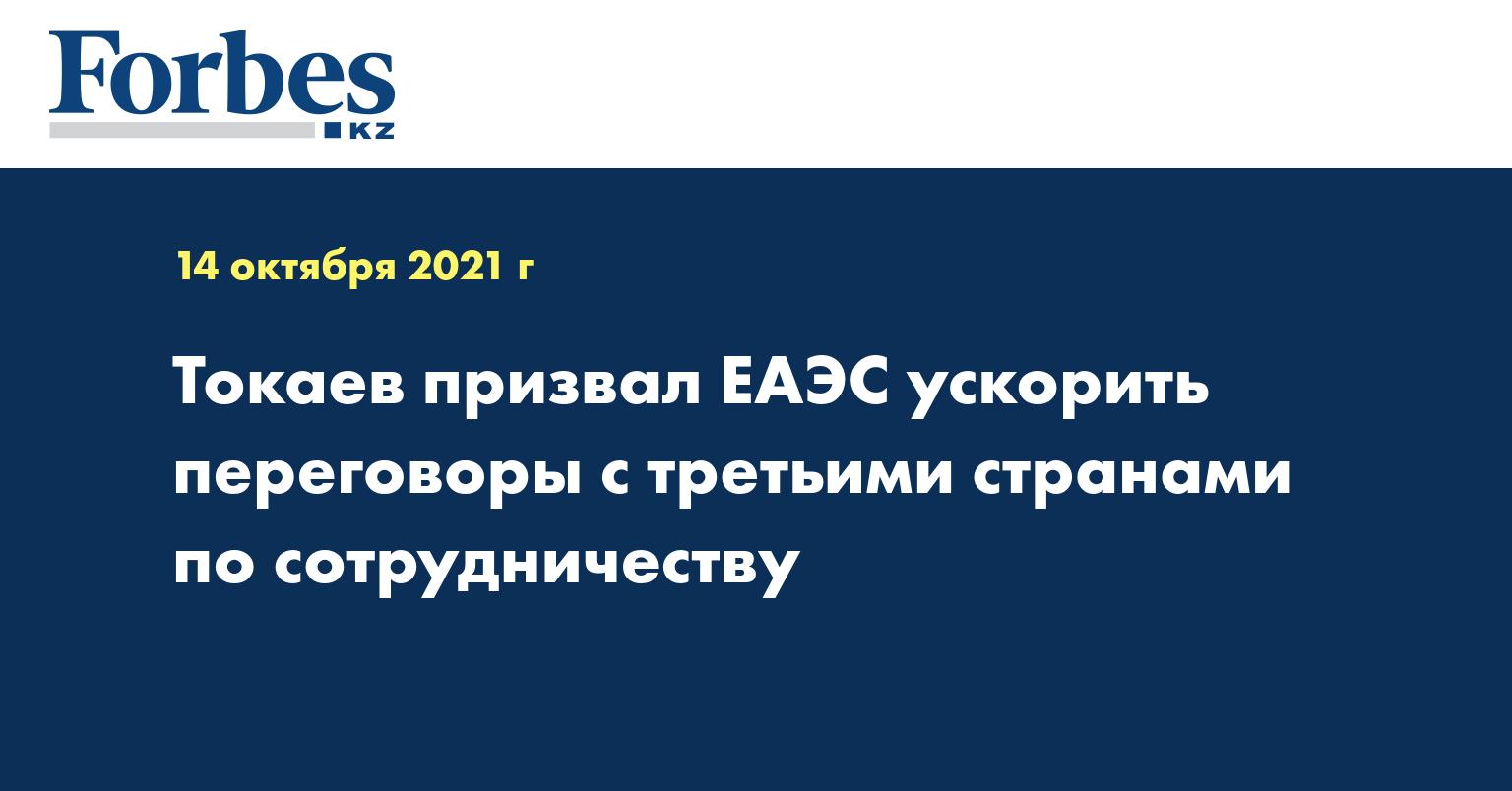 Токаев призвал ЕАЭС ускорить переговоры с третьими странами по сотрудничеству