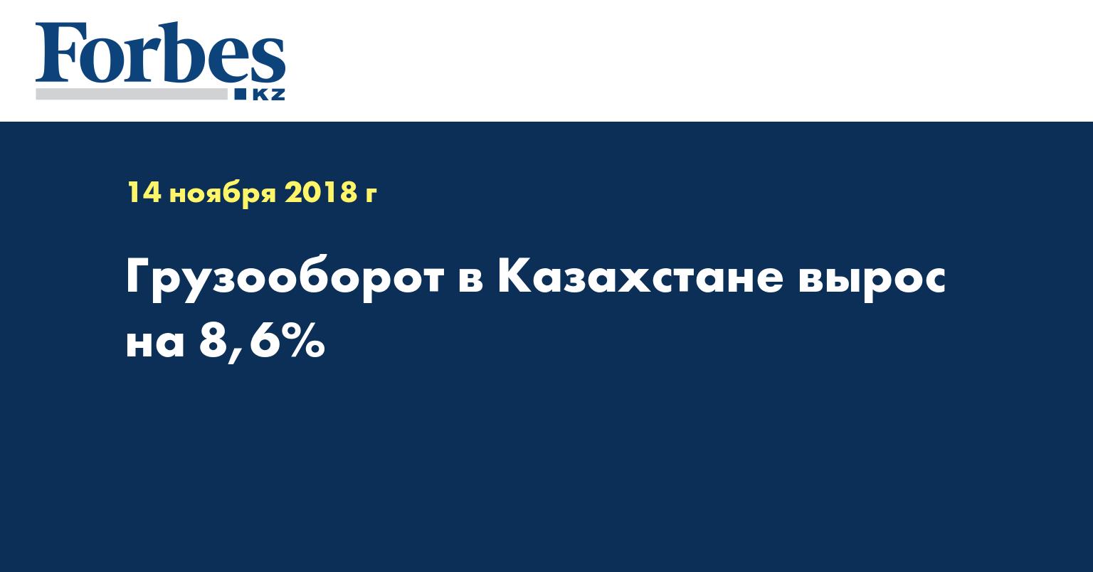 Грузооборот в Казахстане вырос на 8,6%