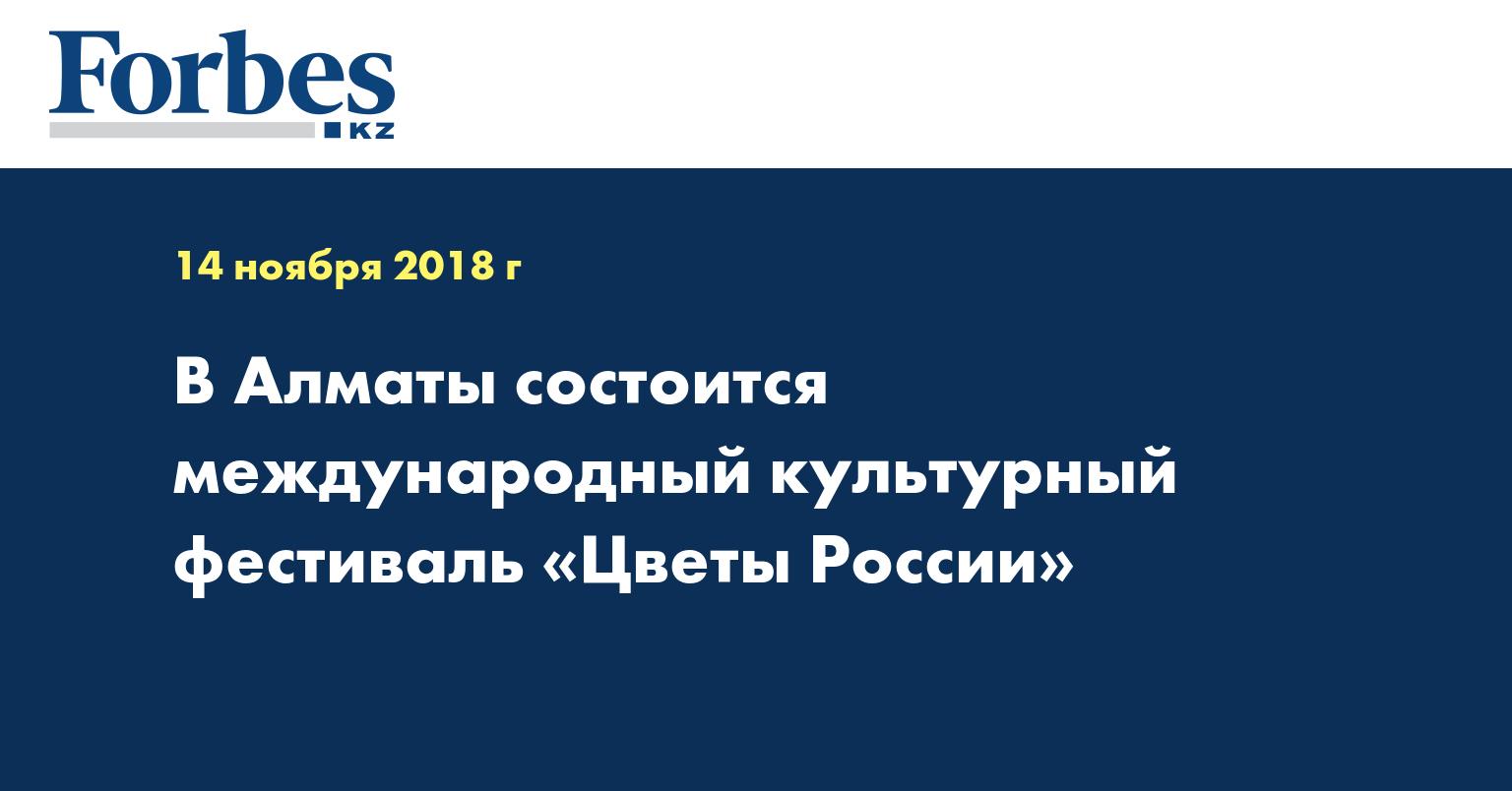 В Алматы пройдёт международный культурный фестиваль «Цветы России»