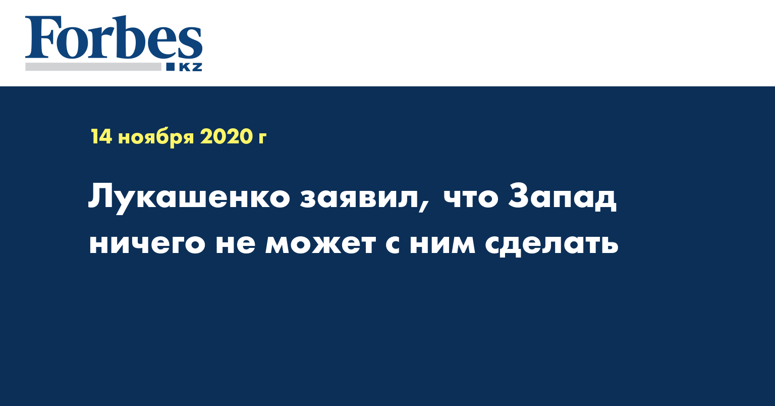 Лукашенко заявил, что Запад ничего не может с ним сделать