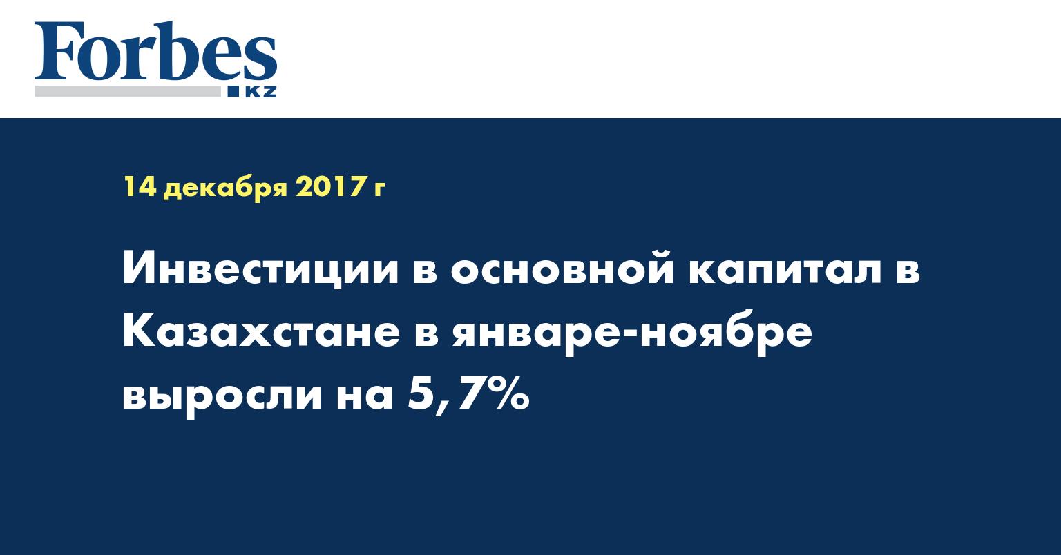 Инвестиции в основной капитал в Казахстане в январе-ноябре выросли на 5,7%