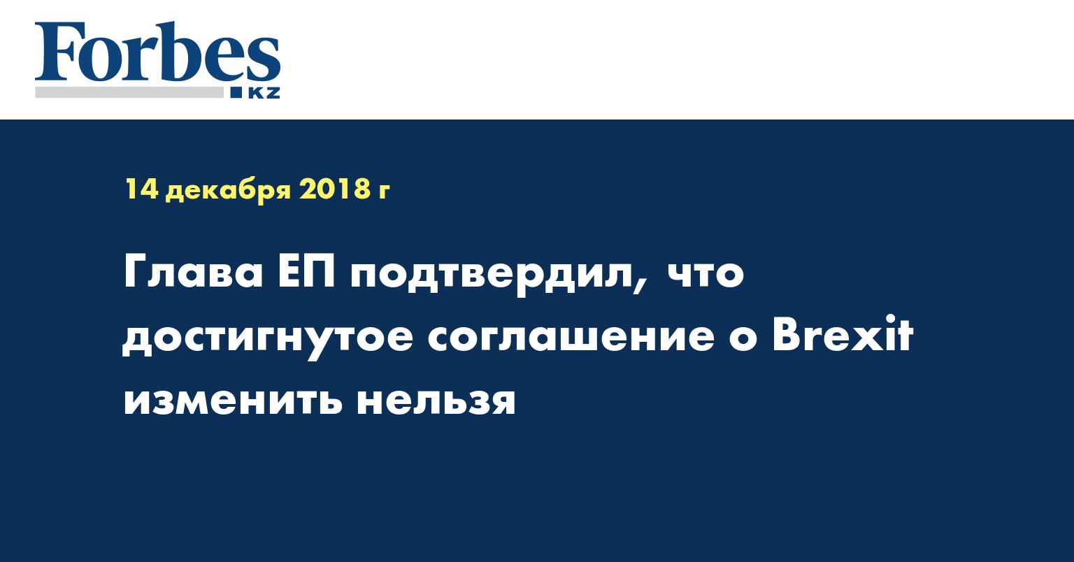 Глава ЕП подтвердил, что достигнутое соглашение о Brexit изменить нельзя