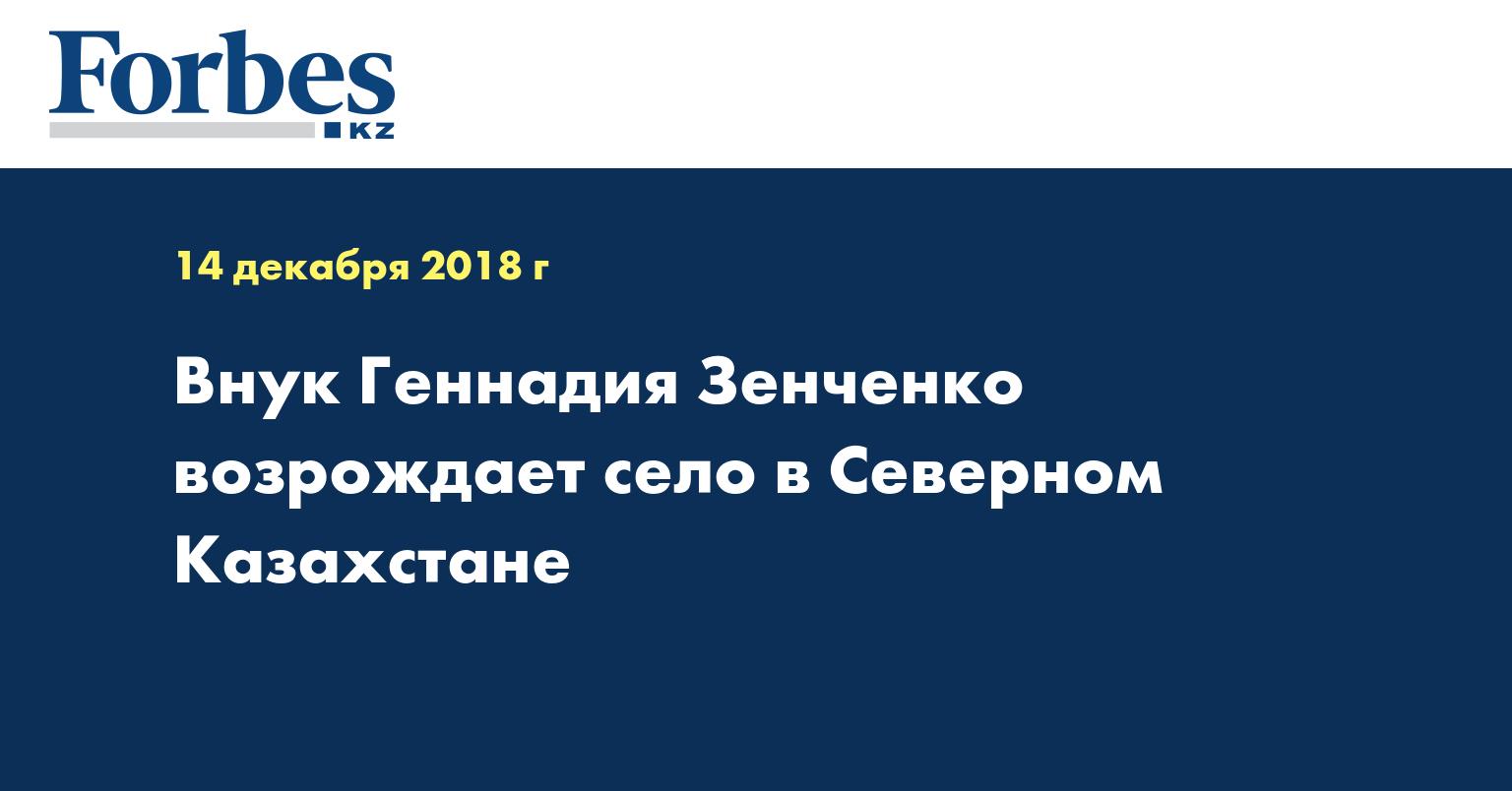Внук Геннадия Зенченко возрождает село в Северном Казахстане