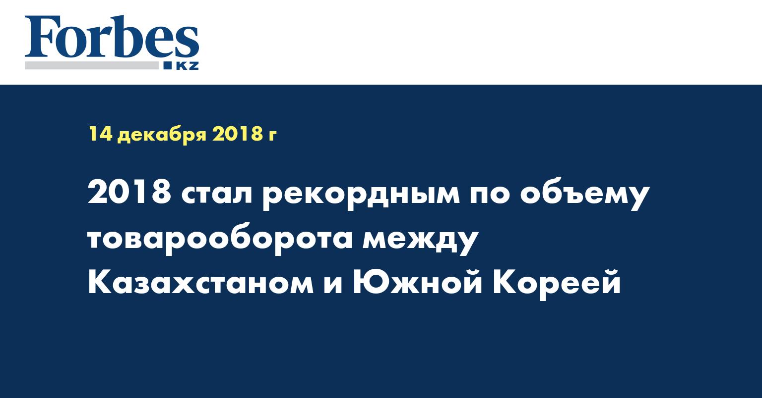 2018 стал рекордным по объему товарооборота между Казахстаном и Южной Кореей