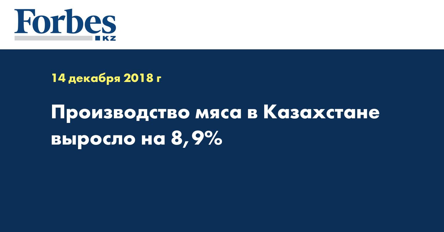 Производство мяса в Казахстане выросло на 8,9%