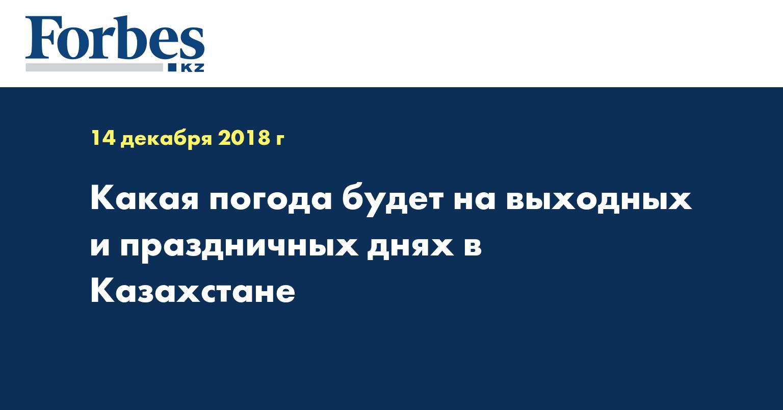Какая погода будет на выходных и праздничных днях в Казахстане