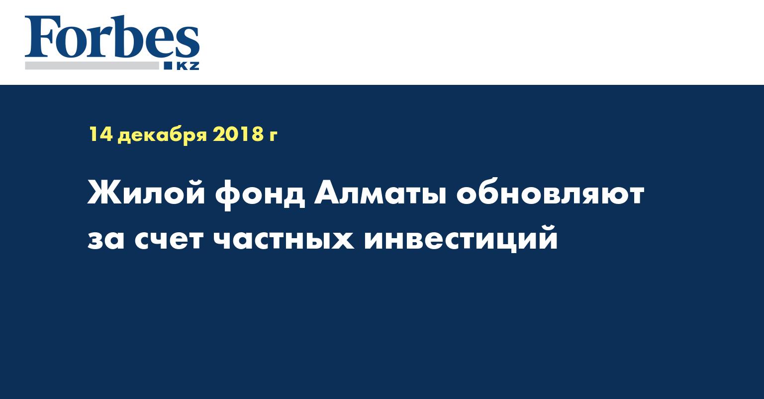 Жилой фонд Алматы обновляют за счет частных инвестиций