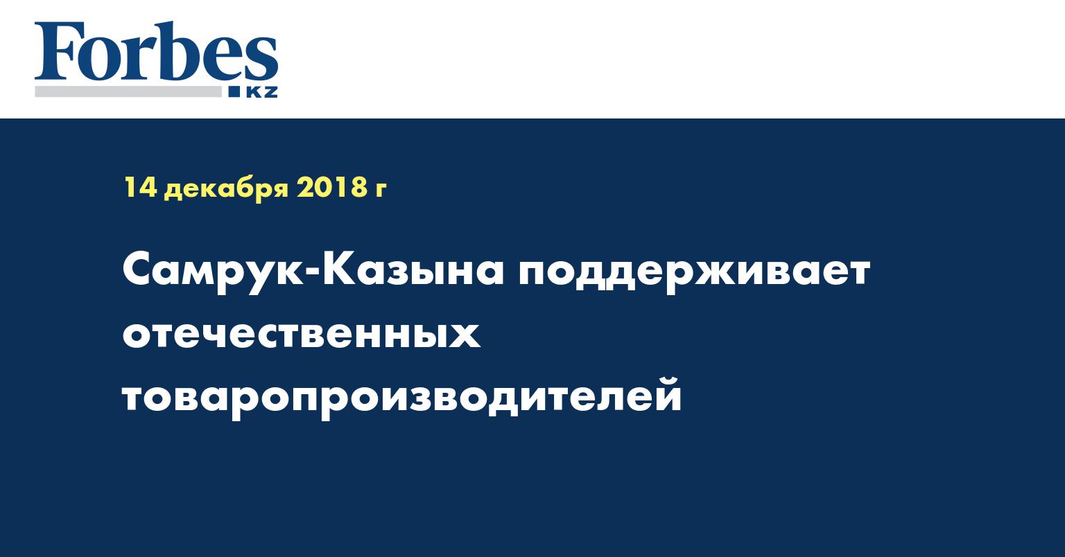 Самрук-Казына поддерживает отечественных товаропроизводителей