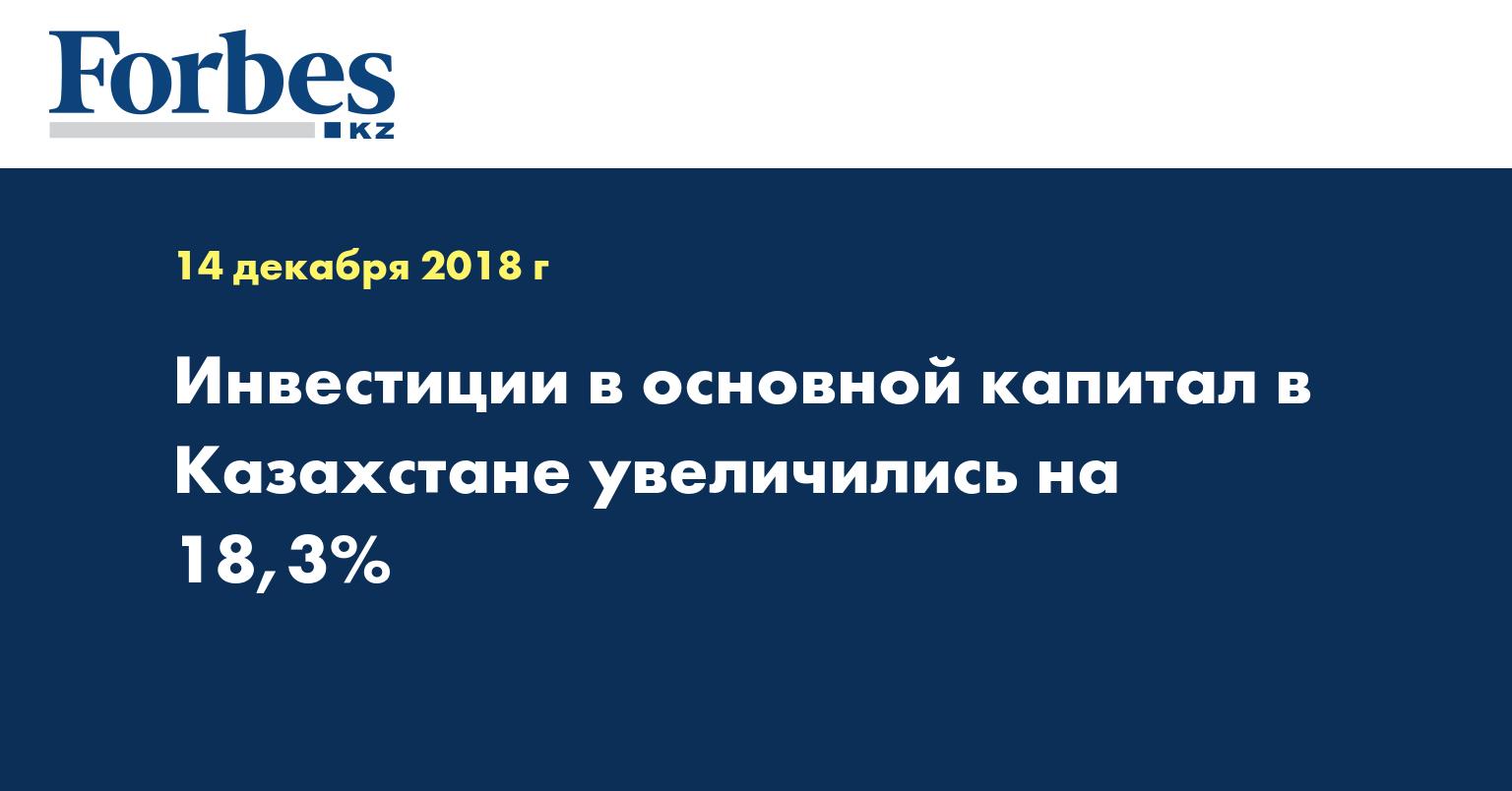 Инвестиции в основной капитал в Казахстане увеличились на 18,3%