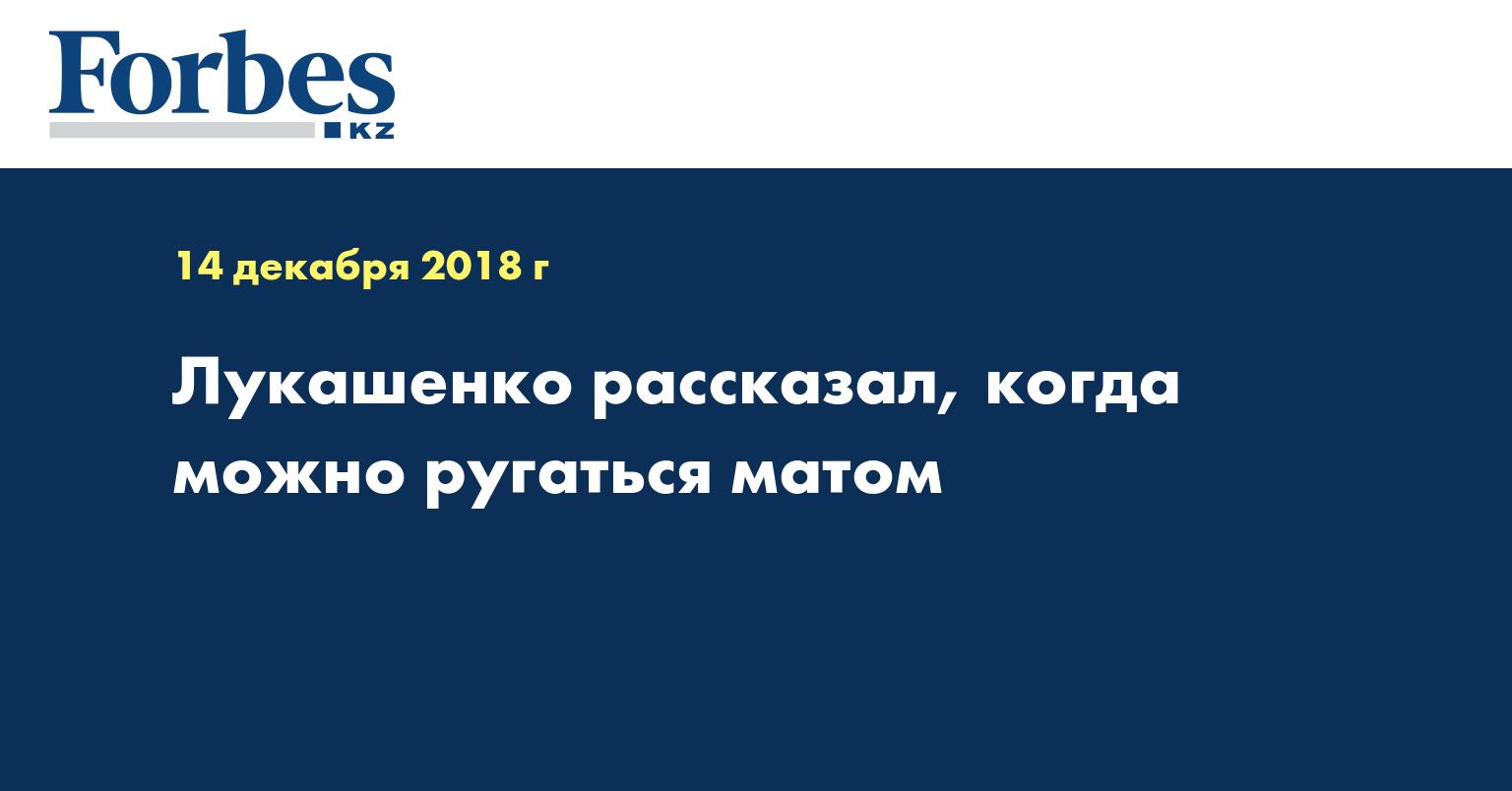 Лукашенко рассказал, когда можно ругаться матом