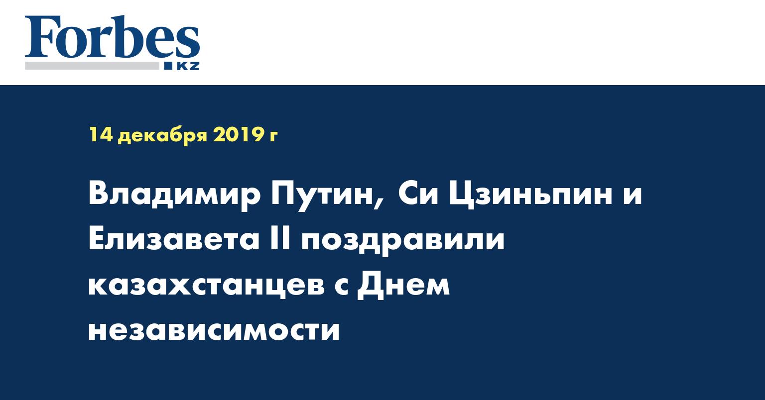 Владимир Путин, Си Цзиньпин и Елизавета ІІ поздравили казахстанцев с Днем независимости