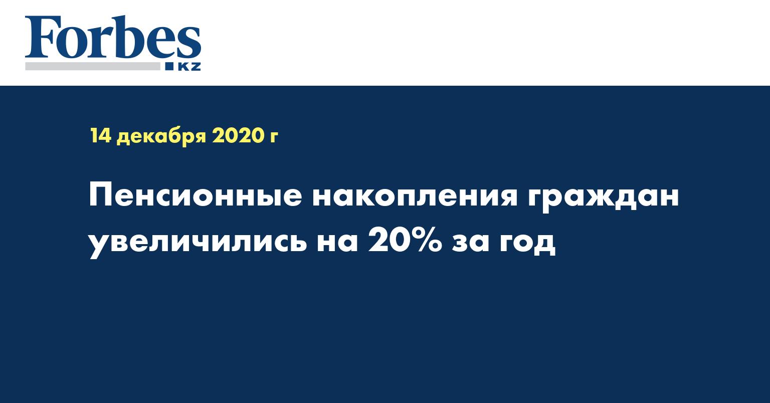 Пенсионные накопления граждан увеличились на 20% за год