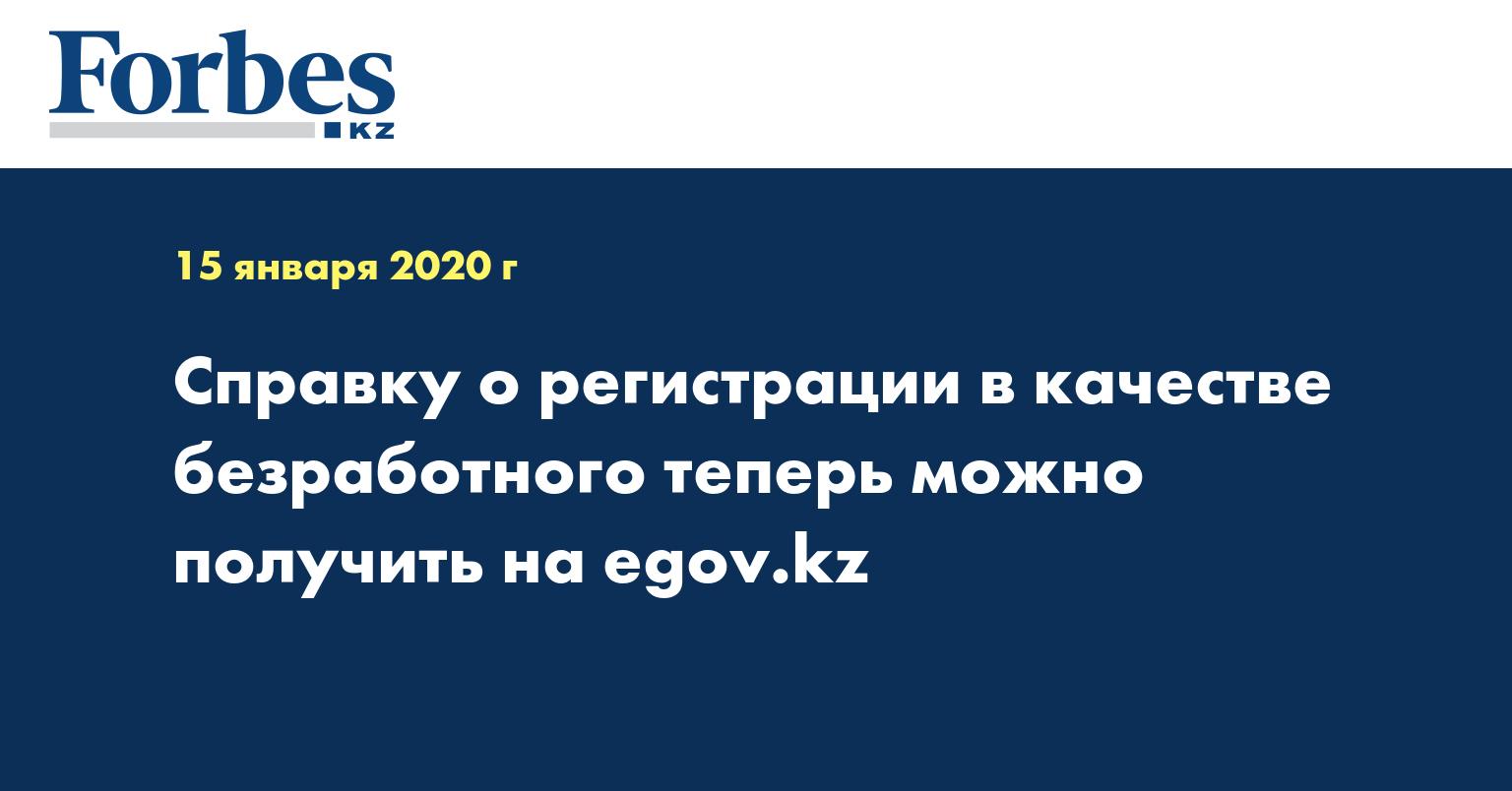 Справку о регистрации в качестве безработного теперь можно получить на egov.kz