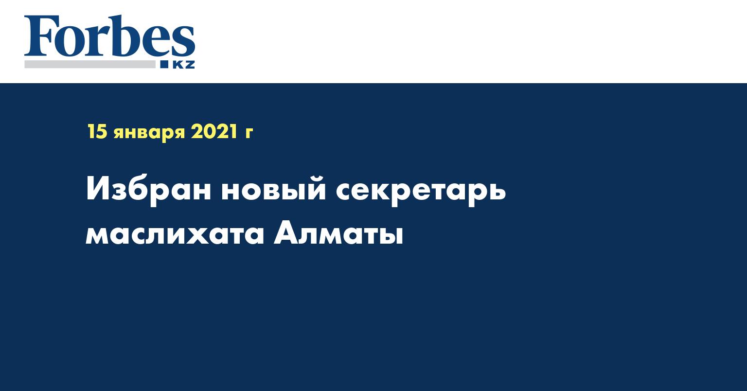 Избран новый секретарь маслихата Алматы