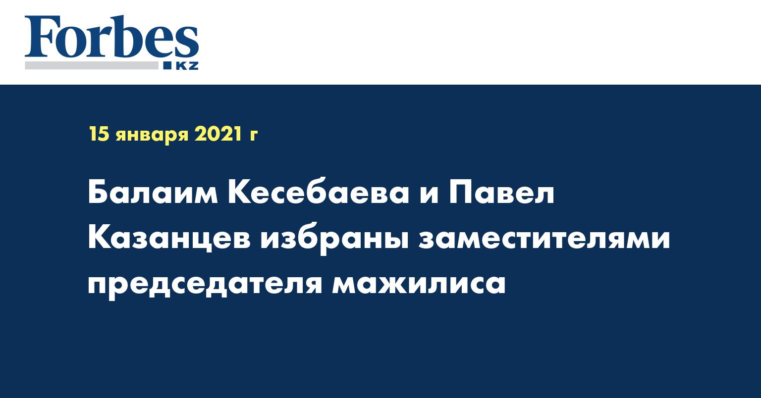 Балаим Кесебаева и Павел Казанцев избраны заместителями председателя Мажилиса