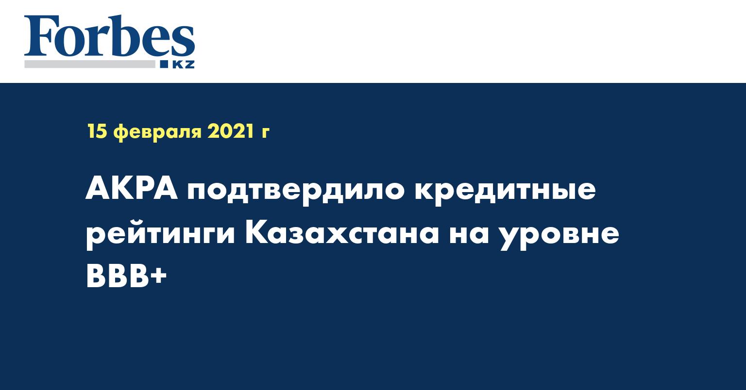 АКРА подтвердило кредитные рейтинги Казахстана на уровне BBB+